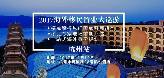 11/19 海外移民置业杭州站
