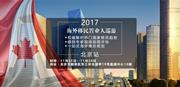 11/25 海外移民置业北京站