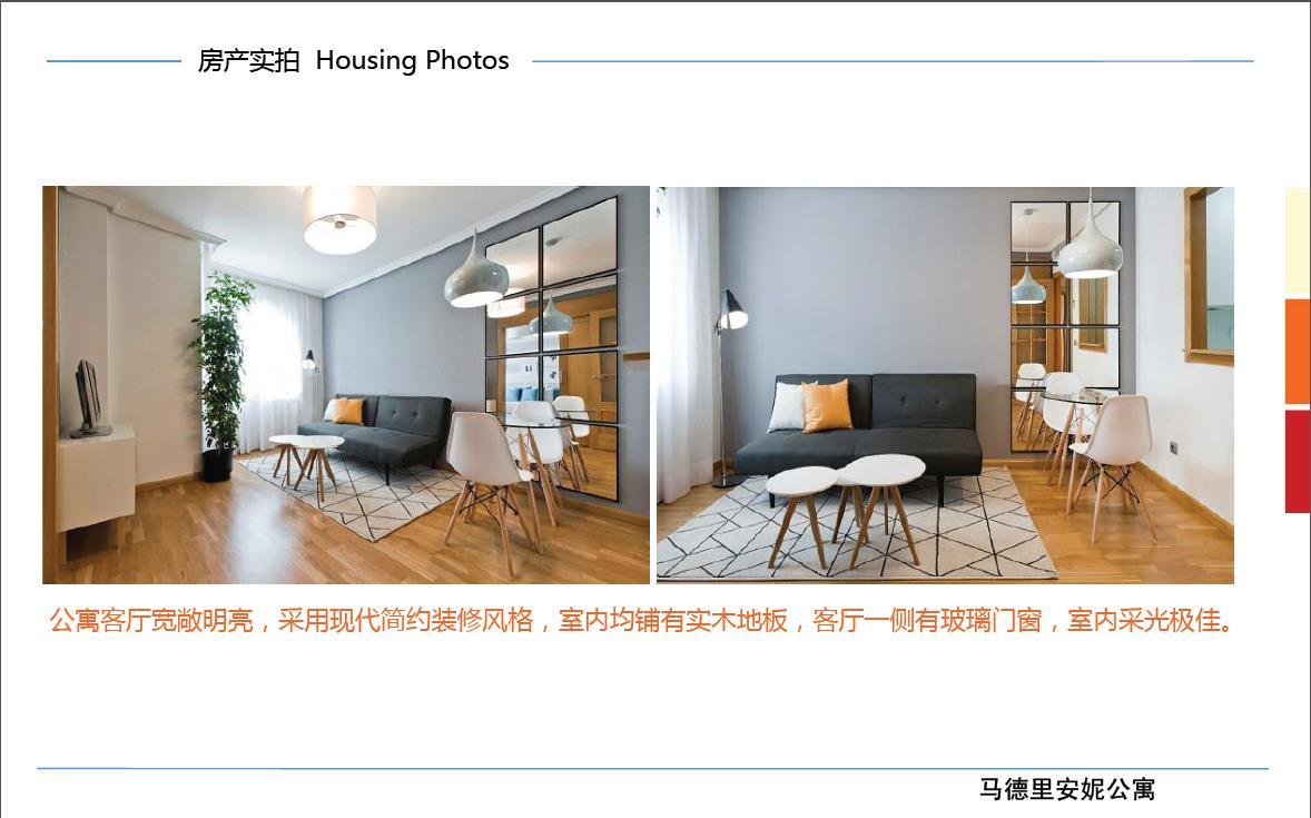 马德里安妮公寓-5.jpg