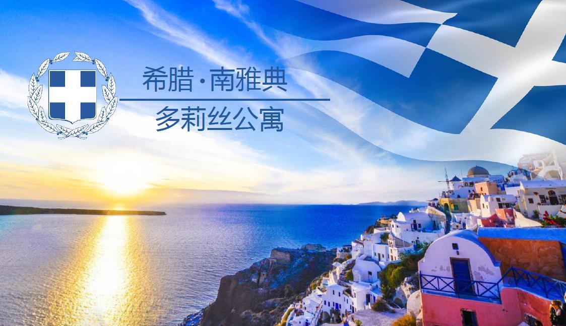 希腊雅典多丽丝公寓洲巡出国1.jpg