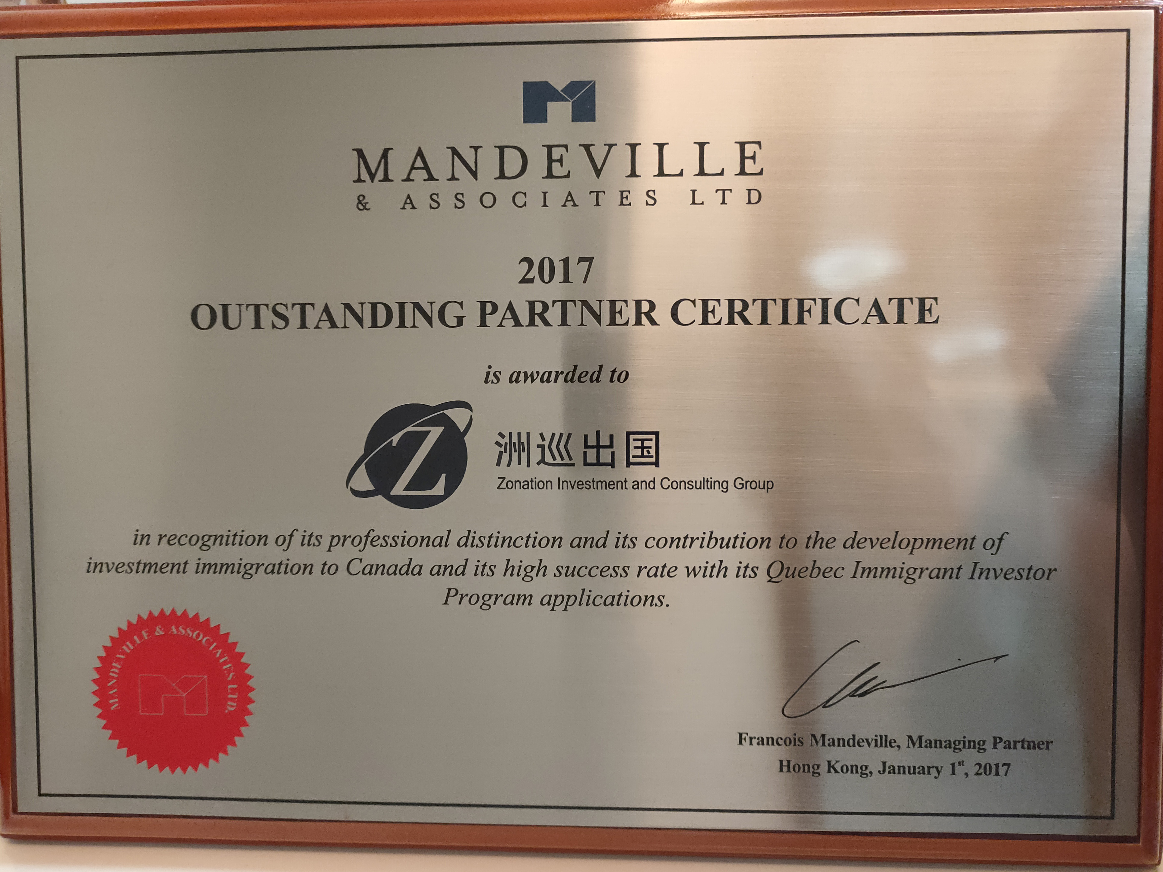 Mandeville优秀合伙人
