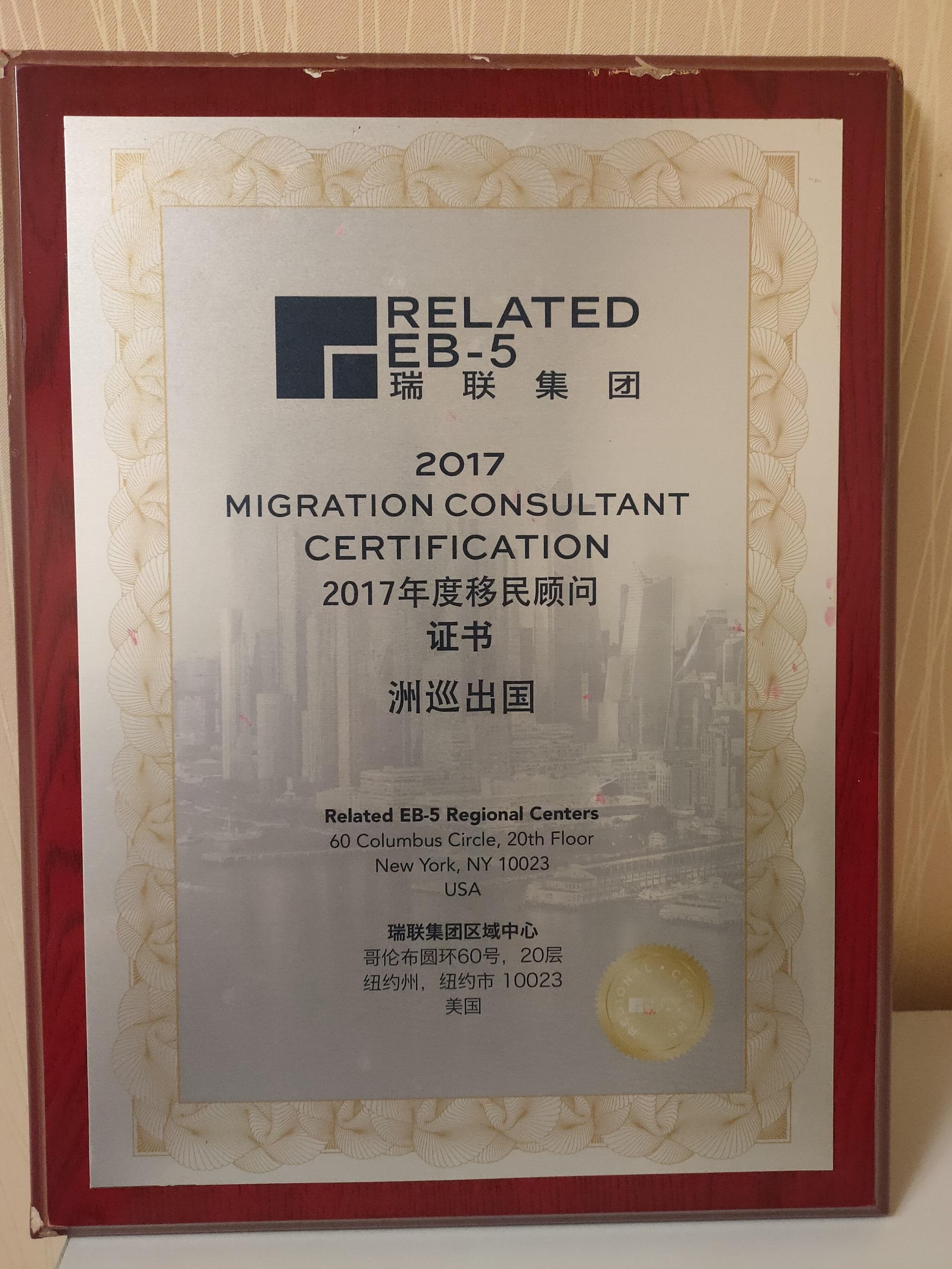 瑞联集团2017年度移民顾问