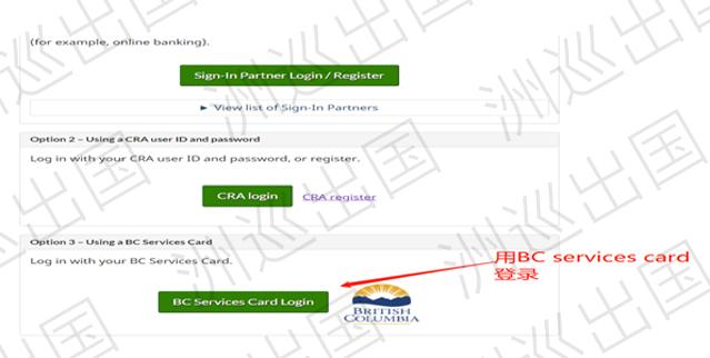加拿大CRA税务洲巡