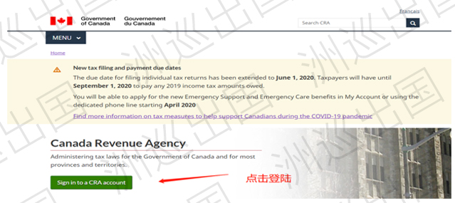 加拿大CRA注册账户洲巡